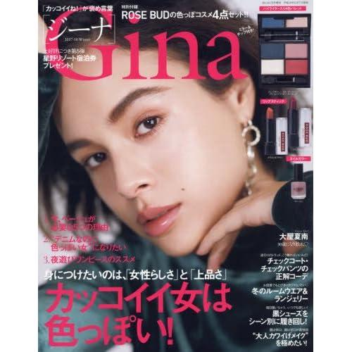 Gina 2018年1月号 画像