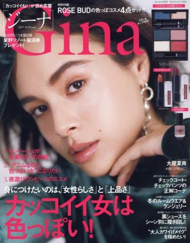 Gina 2018年1月号 画像 A