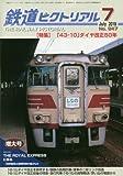 鉄道ピクトリアル 2018年 07 月号 [雑誌]