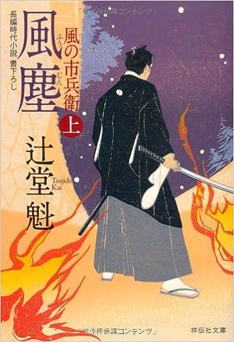 風塵 上 風の市兵衛(9) (祥伝社...