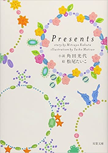 Presents (双葉文庫) | 松尾 た...