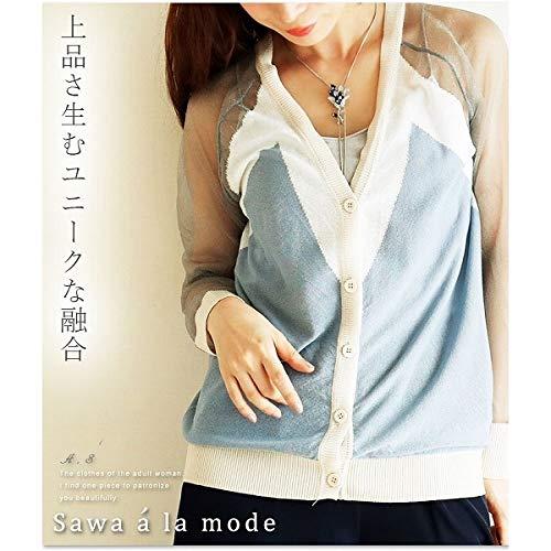 サワアラモード(sawa a la mode) 腕は透け感と爽やかなブルーサマーカーディガン