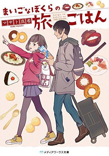 まいごなぼくらの旅ごはん (メディアワークス文庫)