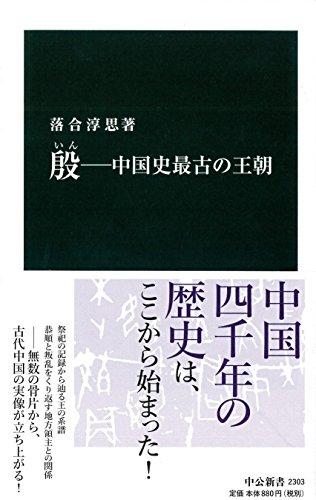 殷 - 中国史最古の王朝 (中公新書)