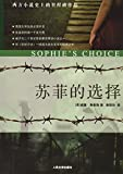 Image of Sophie's Choice (Chinese Edition)