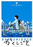 かくしごと(4) (KCデラックス 月刊少年マガジン)
