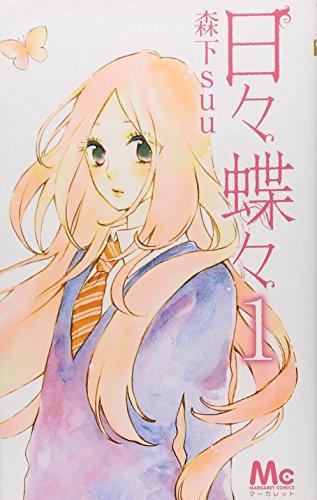 日々蝶々 1 (マーガレットコミックス)