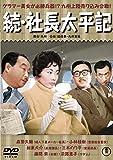 Japanese Movie - Zoku Shacho Taiheiki [Japan DVD] TDV-24681D