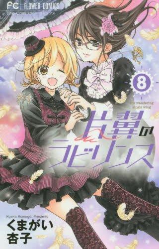 片翼のラビリンス 8 (フラワーコミックス)