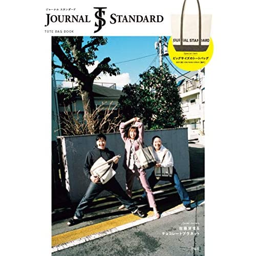 JOURNAL STANDARD TOTE BAG BOOK 画像