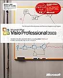 【旧商品/サポート終了】Microsoft Visio Professional 2003 アカデミック版