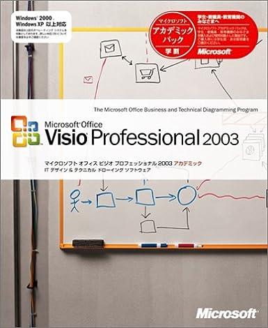 amazon 旧商品 visio professional 2003 アカデミック版 その他