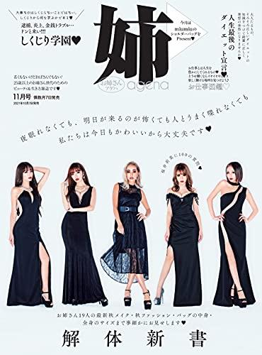 姉ageha 最新号 表紙画像