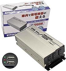 インバータ 24V 定格 1000W 最大 2000W 電源インバーター USB電源 DC24V / AC100V 50Hz/60Hz切替可 自動車 船 電源 KYPLAZAオリジナルマニュアル付属