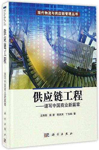 供应链工程--谱写中国商业新篇章(精)/现代物流与供应链管理丛书