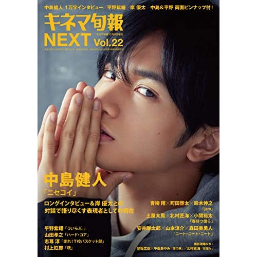 キネマ旬報 NEXT Vol.22 表紙画像
