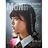 月刊 MdN 2017年1月号
