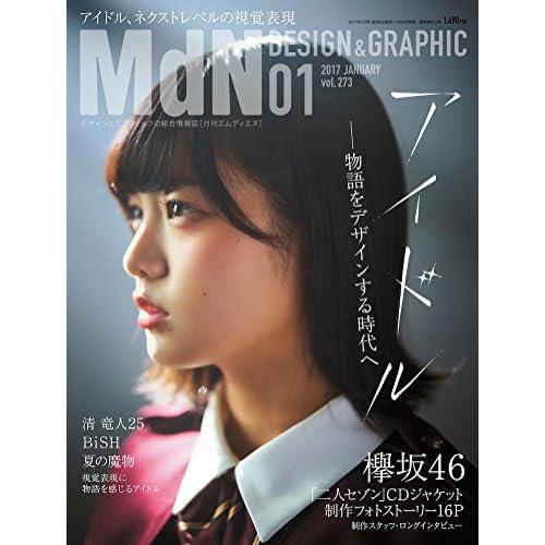 月刊 MdN 2017年1月号 表紙画像