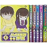 ハイスコアガール コミック 1-6巻セット (ビッグガンガンコミックススーパー)