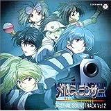 メルティランサー ― オリジナル・サウンドトラック Vol.2