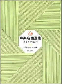 Book's Cover of 声楽名曲選集 イタリア篇 2 (日本語) 楽譜 – 2005/3/15