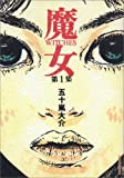 First series witch (IKKI COMICS) (2004) ISBN: 409188461X [Japanese Import]