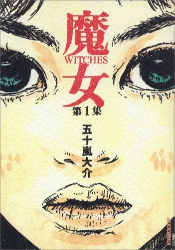 魔女 第1集 (IKKI COMICS)