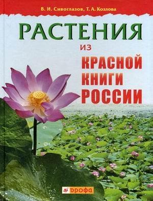 Download Plants Red Book Russia Rasteniya iz Krasnoy knigi Rossii ebook