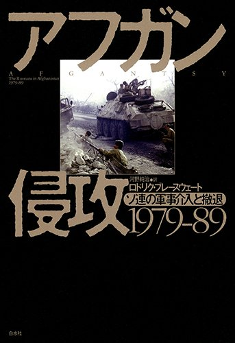 アフガン侵攻1979-89: ソ連の軍事介入と撤退