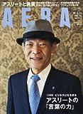 AERA (アエラ) 2018年 3/26 号 [雑誌]