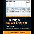 干净的数据 数据清洗入门与实践 (图灵程序设计丛书)