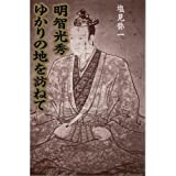 Visiting the land of Akechi Mitsuhide Yukari (1997) ISBN: 4890392467 [Japanese Import]
