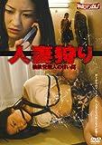 人妻狩り 強欲管理人の甘い罠 [DVD]