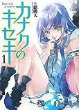 Amazon.co.jp: カナクのキセキ1 (富士見ファンタジア文庫): 上総 朋大, さらち よみ: 本