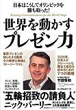 「日本はこうしてオリンピックを勝ち取った! 世界を動かすプレゼン力」ニック・バーリー