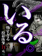 「いる。」〜怖すぎる投稿映像13本〜 Vol.2