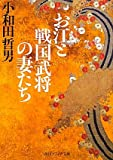img - for Wives of the Samurai with your Jiang (Kadokawa Bunko Sofia) (2010) ISBN: 4044066027 [Japanese Import] book / textbook / text book