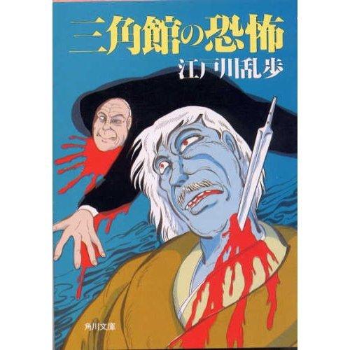三角館の恐怖 (角川文庫)
