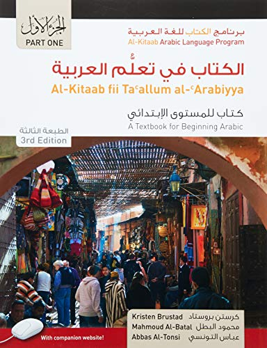 Alif Baa: Introduction to Arabic Letters and Sounds With Website Third Edition Student Edition (Al-kitaab Arabic Language Program)