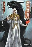黒き鷲獅子 上 (ヴァルデマール年代記/魔法戦争1) (創元推理文庫)