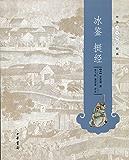 冰鉴 挺经--中华人生智慧经典