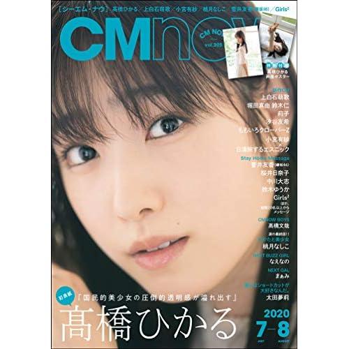 CM NOW 2020年7月号 表紙画像