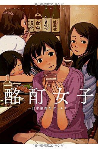 酩酊女子 ~日本酒酩酊ガールズ~