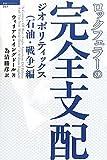 ロックフェラーの完全支配 ジオポリティックス(石油・戦争)編 (超知ライブラリー)