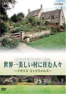 世界一美しい村に住む人々 イギリス コッツウォルズ [DVD]