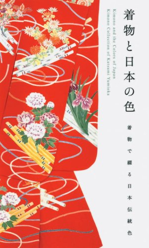 Kimono and the Colors of Japan: The Kimono Collection of Katsumi Yumioka (Japanese and English Edition) by Brand: PIE Books