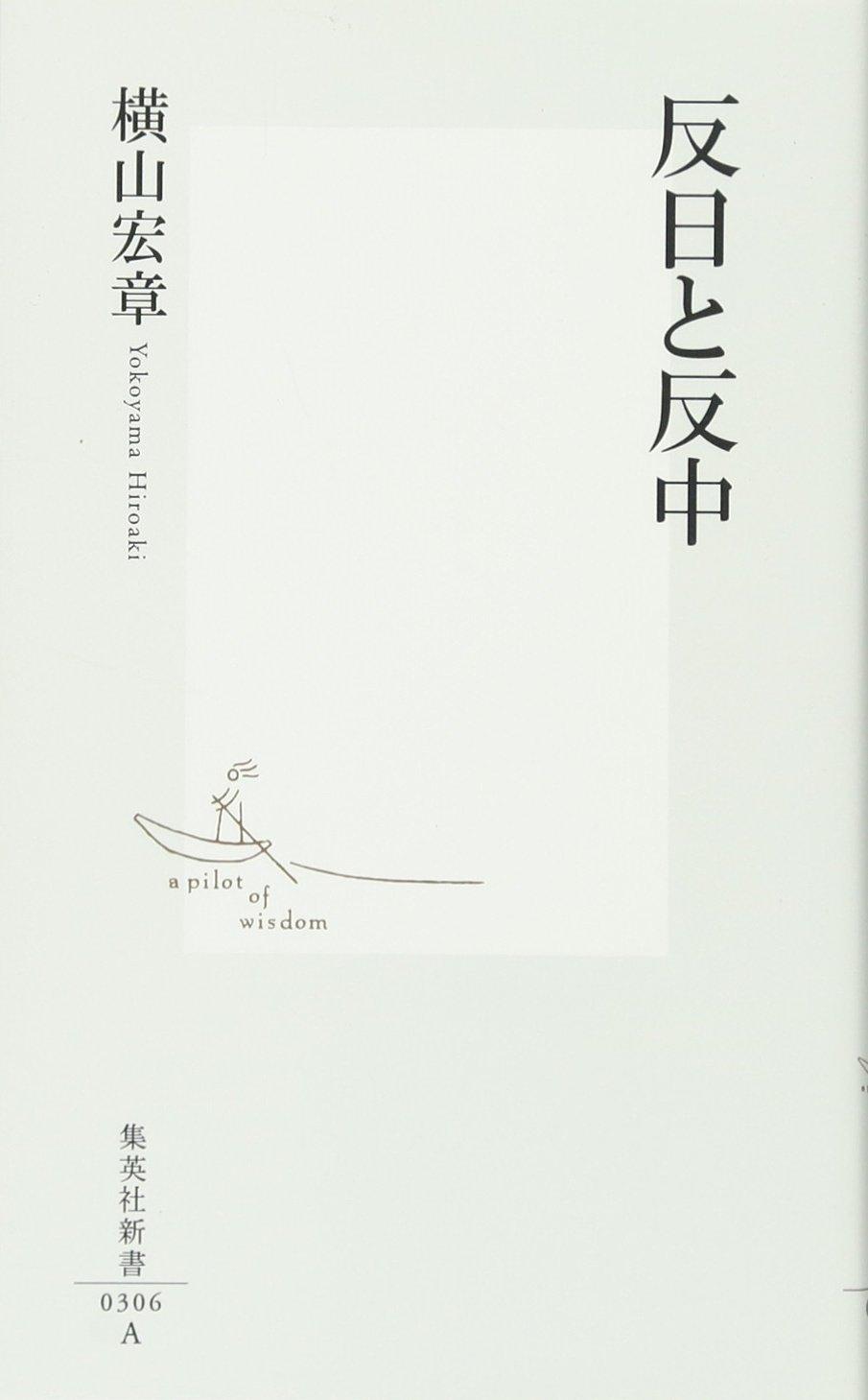 反日と反中 (集英社新書) | 横山...