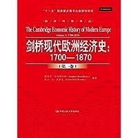 剑桥现代欧洲经济史:1700-1870(第一卷)