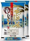宮崎県えびの産 無洗米 ひのひかり 10kg (5kg×2袋) 平成29年産