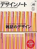 デザインノート no.41―デザインのメイキングマガジン 雑誌のデザイン (SEIBUNDO Mook)